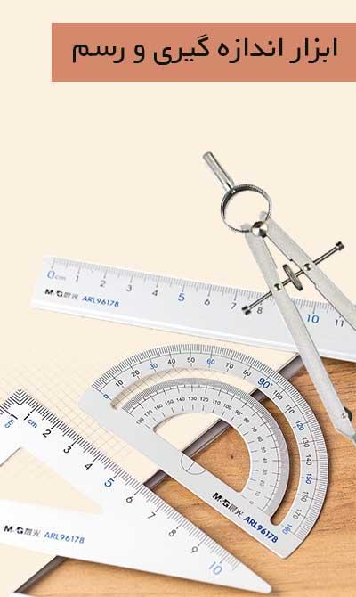ابزار اندازه گیری  رسم - ایمانیاز