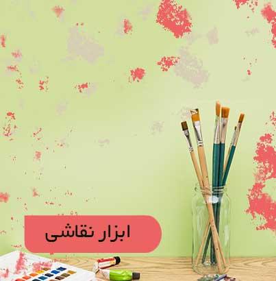 ابزار نقاشی فروشگاه اینترنتی لوازم تحریر ایمانیاز - ایمانیاز