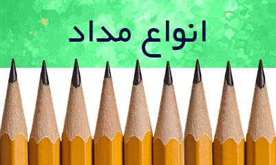 انواع مدادتحریر - ایمانیاز