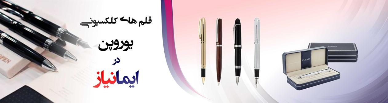 قلم های کلکسیونی یوروپن ، خرید قلم های و خودکار های کلاسیک یوروپن ،خرید و قیمت خرید خودکار خاص و کلوکسیونی یوروپن ، بهترین خودکار جعبه دار ، خودکار هدیه - ایمانیاز