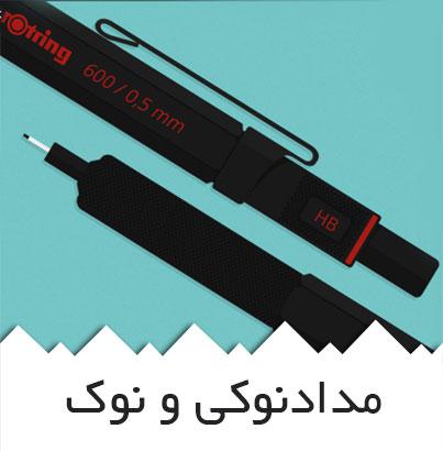 مدادنوکی اتود مدادمکانیکی - ایمانیاز