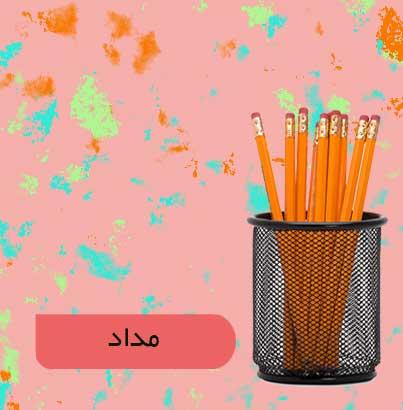 مداد خرید اینترنتی لوازم تحریر - ایمانیاز